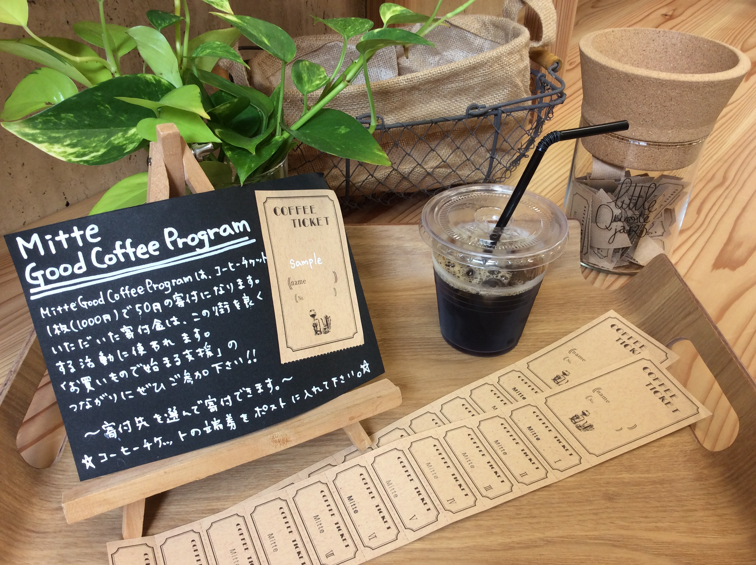 Mitte Good Coffee Program 1月のご報告