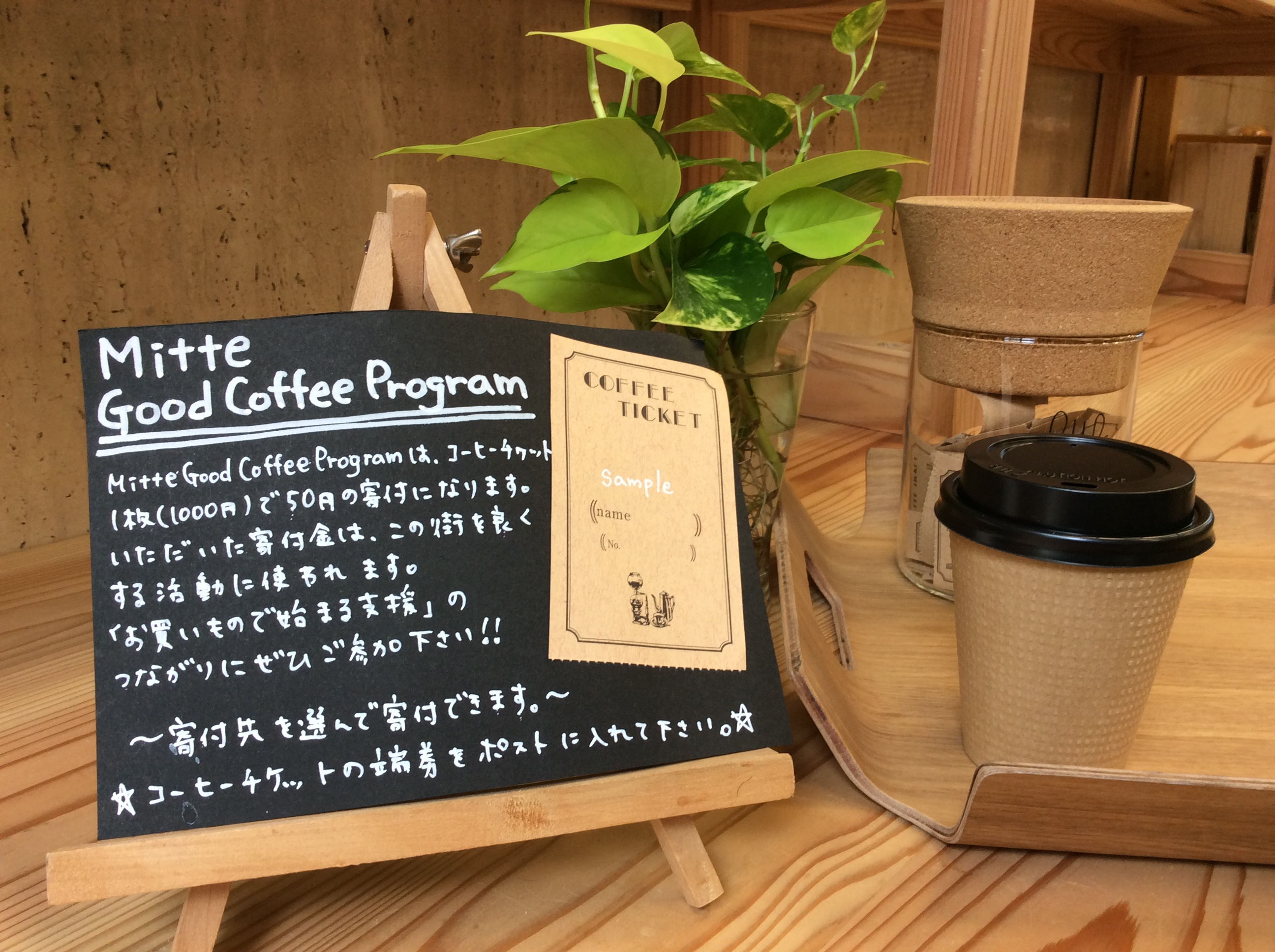 Mitte Good Coffee Program 10月のご報告