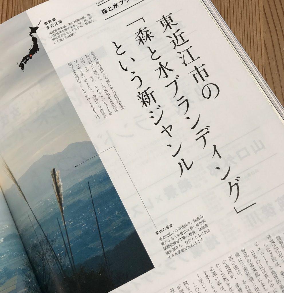 東近江市の「森と水ブランディング」という新ジャンル!