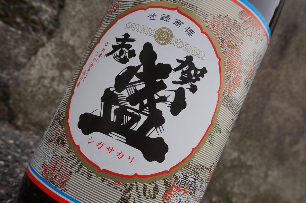 日本酒とジャズに酔いしれて♪
