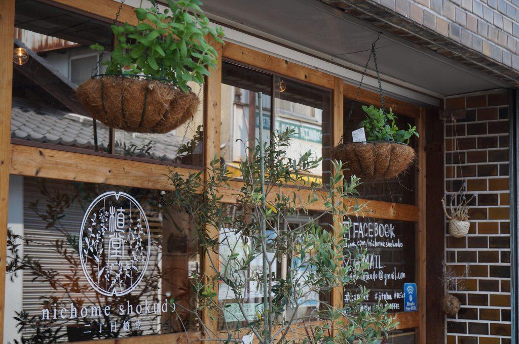能登川駅東口を出て歩くこと1分。「植」と「食」で集う場所!
